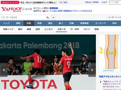韓国 アジア大会 日本 サッカー 自尊心 踏みにじる トヨタ自動車株式会社 看板に関連した画像-02