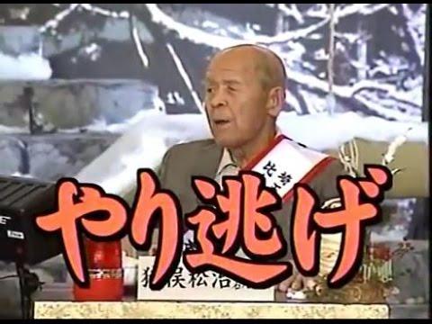 ご長寿早押しクイズ さんまのからくりテレビ 伝説 鈴木史朗 に関連した画像-01