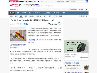 アメリカ 銃メーカー 実銃 レゴ キット 販売 反発 製造中止に関連した画像-02
