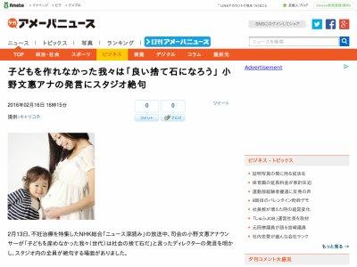 小野文惠 アナウンサー NHK 小石 子供 捨て石に関連した画像-02