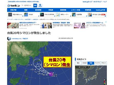 台風20号 台風 シマロン 発生 トラック諸島近海に関連した画像-02