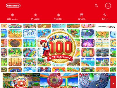 マリオパーティ 3DS 予約 開始に関連した画像-04