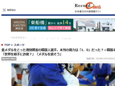 韓国人 視覚障害 金メダル 詐欺 アジアパラ大会 に関連した画像-02