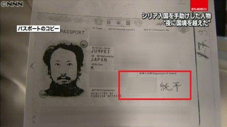 安田純平 韓国人です 妻 myu 記者会見 国籍に関連した画像-03