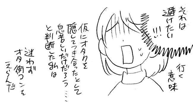オタク 婚活 街コン 体験漫画 SSR リア充に関連した画像-09