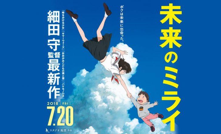 【悲報】「時をかける少女」の細田守監督最新作『未来のミライ』、ボロクソに叩かれる・・・「ストレス溜まった」「エヴァ特報のオマケ」