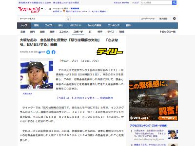 大坂なおみ 記者会見 拒否 大会主催者 罰金 処分 反発 反論に関連した画像-02
