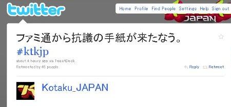 kotakuJapan_2