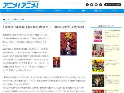 傷物語 映画 アニメ 化物語 西尾維新 興行収入 スターウォーズ 妖怪ウォッチに関連した画像-02