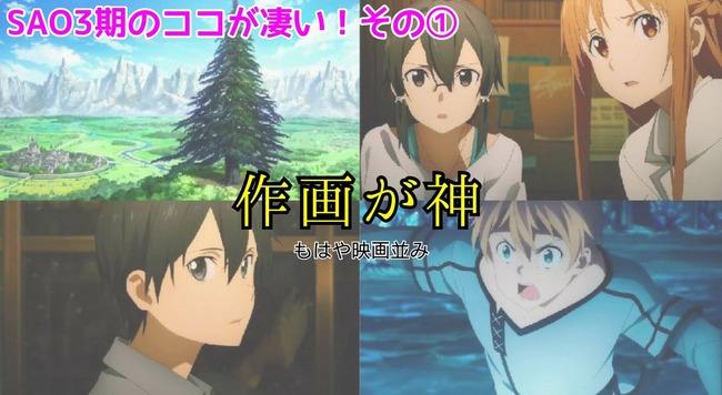 SAO ソードアート・オンライン 神 アニメ まとめに関連した画像-02