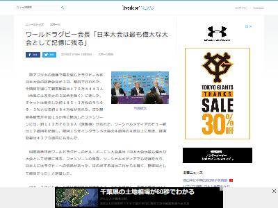 ラグビーワールドカップ日本開催国絶賛に関連した画像-02