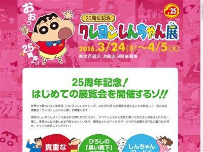 クレヨンしんちゃん展 ひろしの靴下 とーちゃん 臭い 香料 調合に関連した画像-02