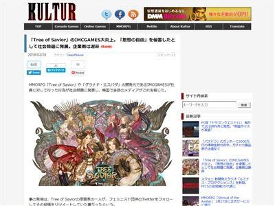 Tree of Savior 炎上 韓国 ゲーム 思想の自由 侵害に関連した画像-02