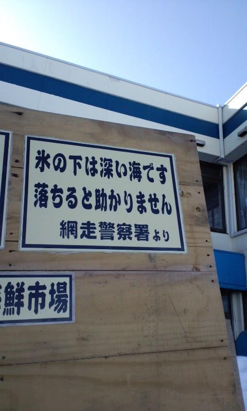 北海道 網走警察署 看板に関連した画像-02
