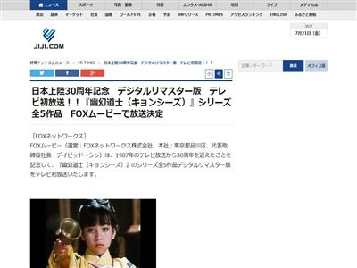 キョンシー 幽幻道士 キョンシーズ 一挙放送 シリーズに関連した画像-02