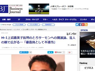 M-1グランプリ M-1 とろサーモン 久保田 上沼恵美子 芸人 擁護論に関連した画像-02