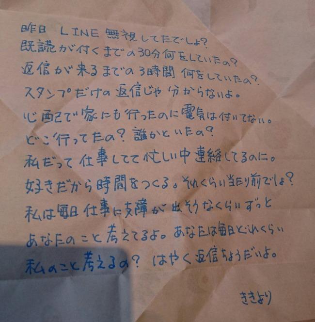 ガチャガチャ ガシャポン ラブレター 女子高生 JK 手紙に関連した画像-05