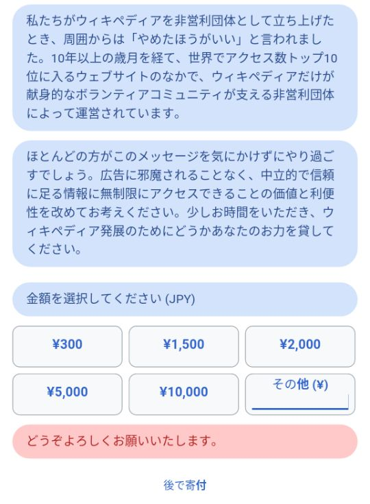 Wikipedia 寄付 日本 催促に関連した画像-03