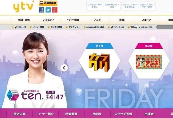 読売テレビ ニュース番組 保険証 提示 胸 性別確認に関連した画像-01