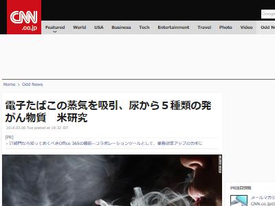 電子タバコ 煙草 Vape 発がん性 蒸気に関連した画像-02