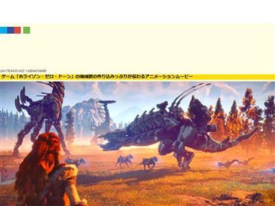 ホライゾン 機械獣 アニメーションムービーに関連した画像-02
