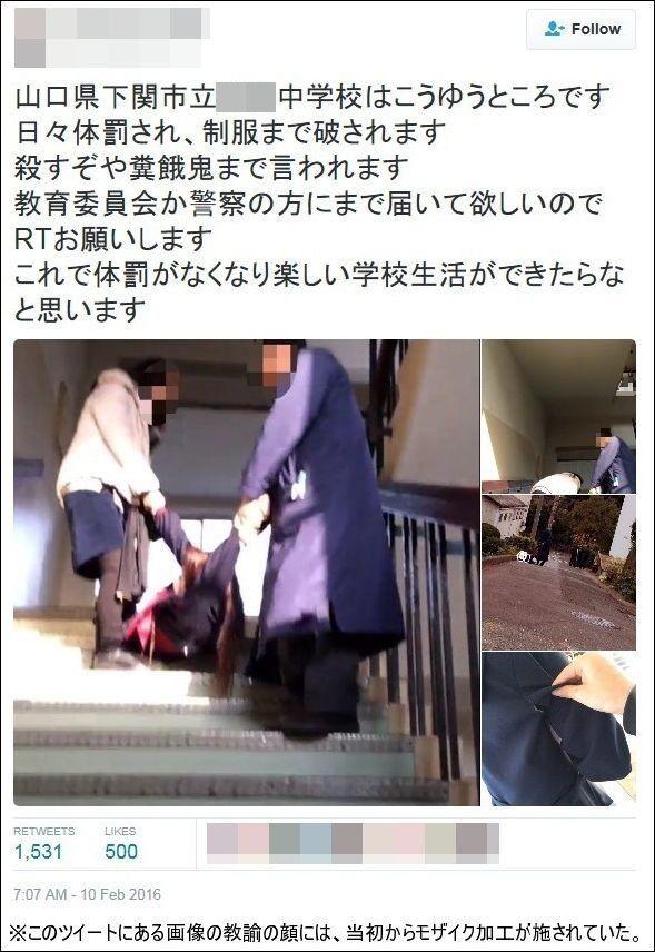 体罰 糞ガキ 恫喝 Twitter 中学校 教師に関連した画像-02