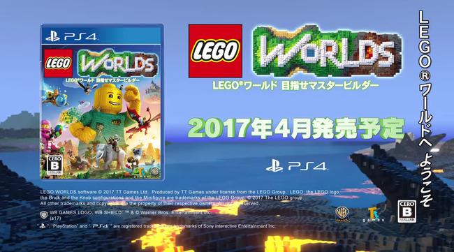 予約開始 マインクラフト マイクラ 神ゲー サンドボックス LEGO レゴ レゴワールド に関連した画像-22