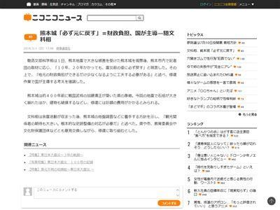 熊本城に関連した画像-02
