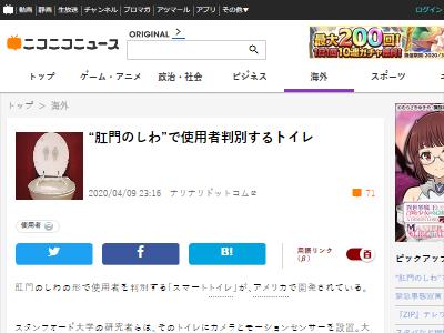 トイレ お尻 シワ 使用者 スマートに関連した画像-02