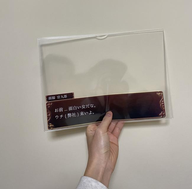 オタク オンライン 面接 緊張 乙女 恋愛ゲーム フィルター 対策に関連した画像-02