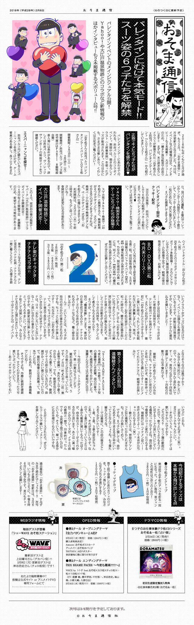 news_xlarge_osomatsushin0206