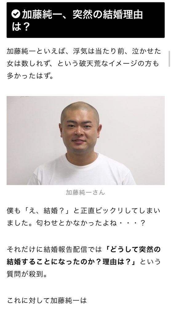 加藤純一 あばれる君 結婚 Youtuber 芸人に関連した画像-02