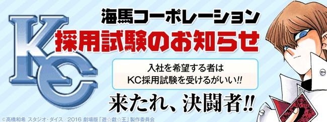 エイプリルフール 4月1日 遊戯王 海馬コーポレーション 採用試験 FGO ごちうさ デレステに関連した画像-01