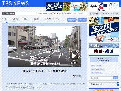 墨田区逆走ひき逃げ高齢ドライバーに関連した画像-02