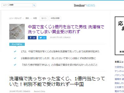 宝くじ 1億円 洗濯機に関連した画像-02