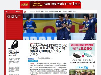 サッカーワールドカップ 日本VSコロンビア シミュレーションに関連した画像-02