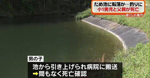 ため池 水難事故 原因 動画に関連した画像-01