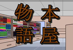 本屋物語 カイロソフト 焼け太り 放火 シミュレーションゲームに関連した画像-03