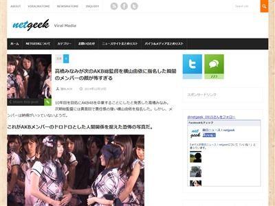 AKB48 高橋みなみ 横山由依に関連した画像-02