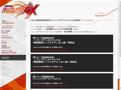 戦姫絶唱シンフォギア シンフォギアライブ 一期 二期 ニコ生 重大発表に関連した画像-02
