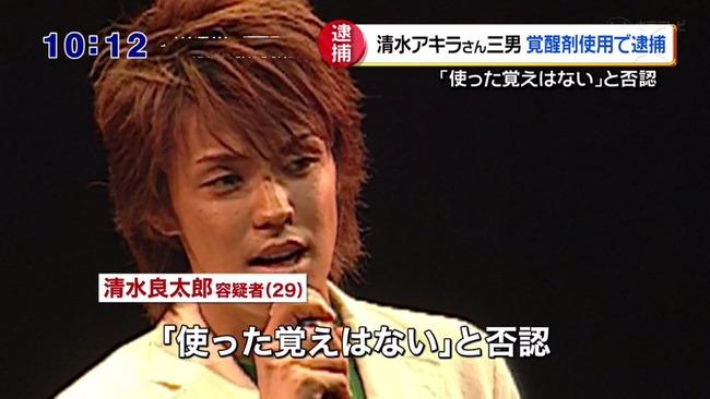 清水良太郎 清水アキラ 覚醒剤 逮捕に関連した画像-04