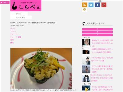 チャーハン寿司 スシロー メニューに関連した画像-02