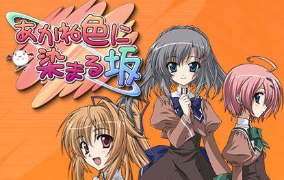 【悲報】美少女ゲームブランド「feng」運営が破産!『あかね色に染まる坂』『星空へ架かる橋』など