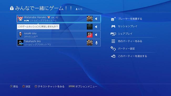 PS4 PC アップデート リモートプレイに関連した画像-05