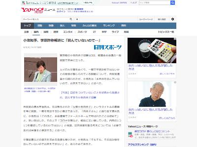 小池知事 学歴詐称 報道 カイロ大に関連した画像-02