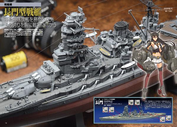 艦これ プラモ業界に関連した画像-01