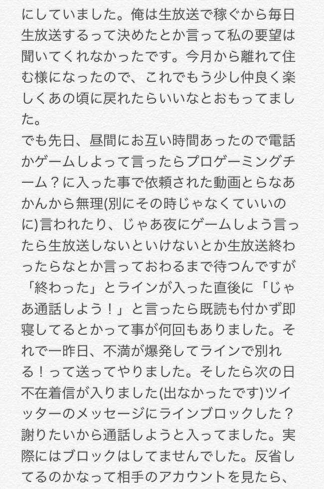 プロゲーマー 天狗 彼氏 彼女 恋愛 ブチギレに関連した画像-03