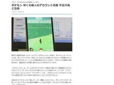 ポケモンGO アカウント 売買 RMTに関連した画像-02