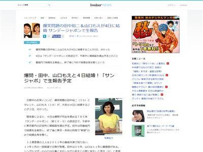 爆笑問題 田中裕二 山口もえに関連した画像-02