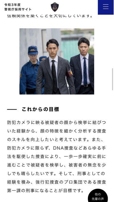警察 俳優 ドラマ 映画 採用 先輩の声に関連した画像-04